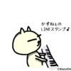 レッスンにおける伝わり方の違い③ | ピアノ弾きのあれこれちょっと