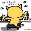 移調練習 | ピアノ弾きのあれこれちょっと